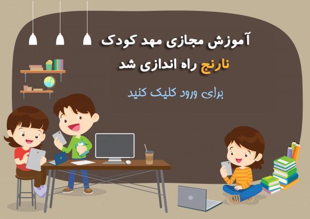 آموزش مجازی مهد کودک نارنج
